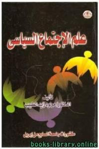 قراءة و تحميل كتاب علم الاجتماع السیاسي  PDF