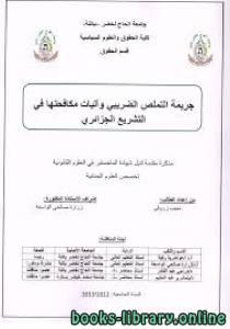 قراءة و تحميل كتاب آلیات مكافحة الجرائم الاقتصادیة في التشریع الجزائري PDF