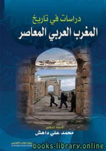 قراءة و تحميل كتاب دراسات في تاريخ المغرب العربي المعاصر PDF