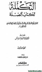 قراءة و تحميل كتاب التكملة لكتاب الصلة ج3 PDF