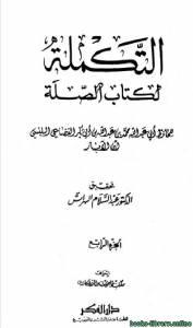قراءة و تحميل كتاب التكملة لكتاب الصلة ج4 PDF