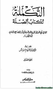 قراءة و تحميل كتاب التكملة لكتاب الصلة ج2 PDF