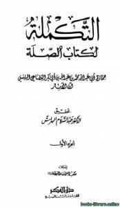 قراءة و تحميل كتاب التكملة لكتاب الصلة ج1 PDF