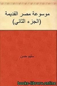 قراءة و تحميل كتاب موسوعة مصر القديمة الجزء الثاني PDF