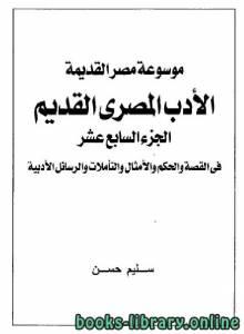 قراءة و تحميل كتاب موسوعة مصر القديمة الجزء السابع عشر  PDF