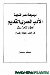 قراءة و تحميل كتاب موسوعة مصر القديمة الجزء الثامن عشر  PDF