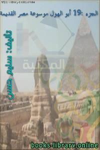 قراءة و تحميل كتاب موسوعة مصر القديمة الجزء التاسع  عشر  PDF