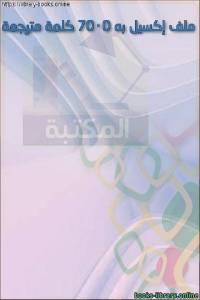 قراءة و تحميل كتاب ملف إكسيل به 7000 كلمة مترجمة  PDF