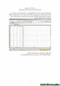 قراءة و تحميل كتاب التحليل الإحصائي ببرنامج costate  PDF