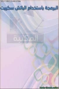 قراءة و تحميل كتاب البرمجة باستخدام الباتش سكربت  PDF