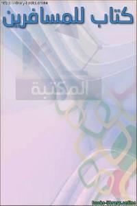 قراءة و تحميل كتاب كتاب للمسافرين  PDF