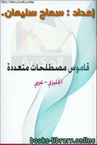 قراءة و تحميل كتاب قاموس مصطلحات متعددة Dictionary multiple terms pdf عربي انجليزي PDF