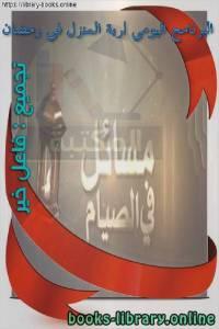 قراءة و تحميل كتاب البرنامج اليومي لربة المنزل في رمضان PDF