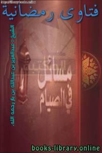 قراءة و تحميل كتاب فتاوى رمضانية  PDF