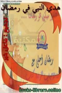 قراءة و تحميل كتاب هدي النبي في رمضان PDF