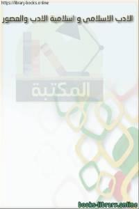 قراءة و تحميل كتاب مفهوم الأدب الإسلامي و إسلامية الأدب عبر العصور PDF