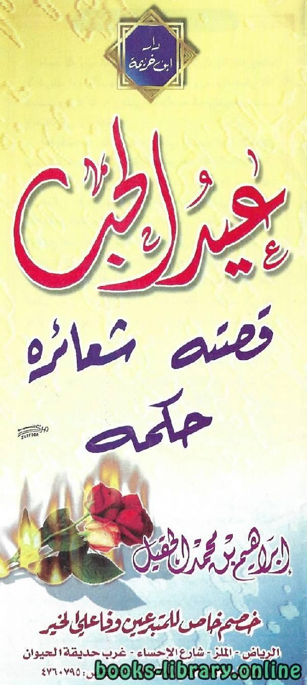 قراءة و تحميل كتاب عيد الحب .. قصته – شعائره - حكمه PDF