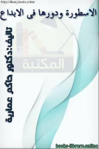 قراءة و تحميل كتاب الأسطورة ودورها في الإبداع PDF