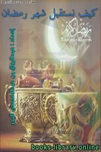 قراءة و تحميل كتاب كيف نستقبل شهر رمضان PDF