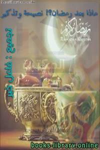 قراءة و تحميل كتاب ماذا بعد رمضان؟! نصيحة وتذكير PDF