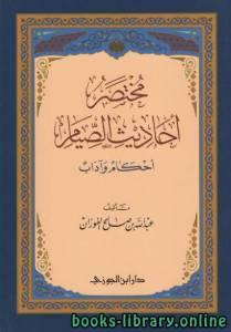 قراءة و تحميل كتاب مختصر أحاديث الصيام أحكام وآداب PDF
