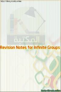 قراءة و تحميل كتاب Revision Notes for Infinite Groups PDF