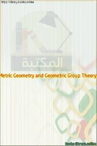 قراءة و تحميل كتاب Metric Geometry and Geometric Group Theory PDF