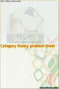 قراءة و تحميل كتاب  Category theory: problem sheet 0 PDF