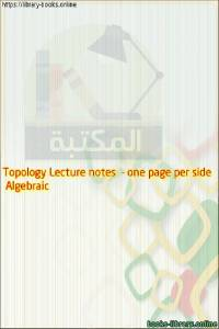 قراءة و تحميل كتاب Lecture notes (version 35) - two pages per side PDF