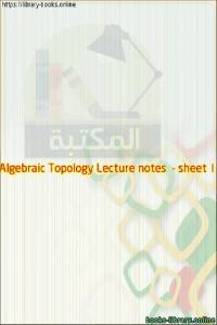 قراءة و تحميل كتاب Algebraic Topology  - sheet 1 with details PDF