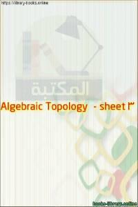 قراءة و تحميل كتاب Algebraic Topology  - sheet 3 PDF