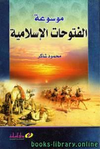 قراءة و تحميل كتاب موسوعة الفتوحات الإسلامية لـ محمود شاكر PDF