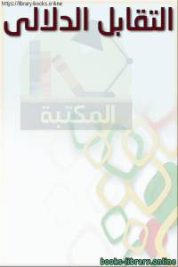 قراءة و تحميل كتاب التقابل-الدلالي PDF