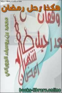قراءة و تحميل كتاب هكذا رحل رمضان  PDF