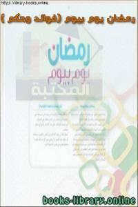 قراءة و تحميل كتاب رمضان يوم بيوم (فوائد وحكم ) PDF