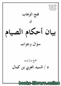 قراءة و تحميل كتاب فتح الوهاب في بيان أحكام الصيام سؤال وجواب PDF