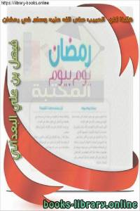 قراءة و تحميل كتاب هكذا كان  الحبيب صلى الله عليه وسلم في رمضان PDF