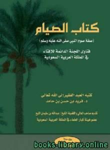 قراءة و تحميل كتاب الصيام (صفة صوم النبي صلى الله عليه وسلم ) فتاوى اللجنة الدائمة للإفتاء PDF
