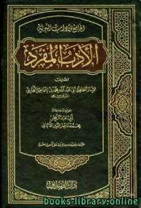 قراءة و تحميل كتاب الأدب المفرد الجامع للآداب النبوية (ت: الألباني) (ط. الصديق) PDF
