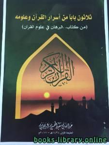 قراءة و تحميل كتاب  ثلاثون بابا من اسرار القرآن وعلومه  PDF