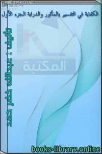 قراءة و تحميل كتاب الكفاية في التفسير بالمأثور والدراية الجزء الأول  PDF