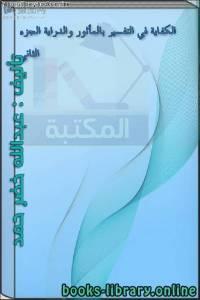 قراءة و تحميل كتاب الكفاية في التفسير بالمأثور والدراية الجزء الثاني PDF
