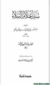 قراءة و تحميل كتاب السيرة النبوية ج2 PDF