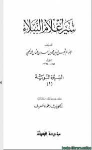 قراءة و تحميل كتاب السيرة النبوية ج1 PDF