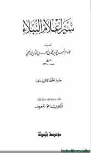 قراءة و تحميل كتاب  سيرة الخلفاء الراشدين PDF