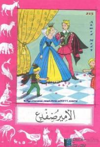 قراءة و تحميل كتاب الأمير ضفدع  PDF