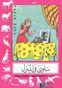 قراءة و تحميل كتاب سلوى فى المنزل PDF