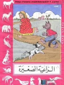 قراءة و تحميل كتاب الراعية الصغيرة  PDF