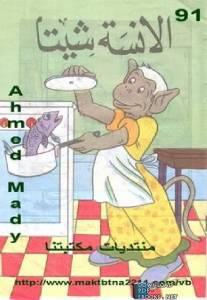 قراءة و تحميل كتاب الآنسة شيتا  PDF