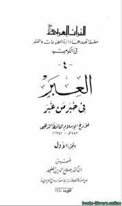 قراءة و تحميل كتاب العبر في خبر من غبر ويليه ذيول العبر ج1 PDF